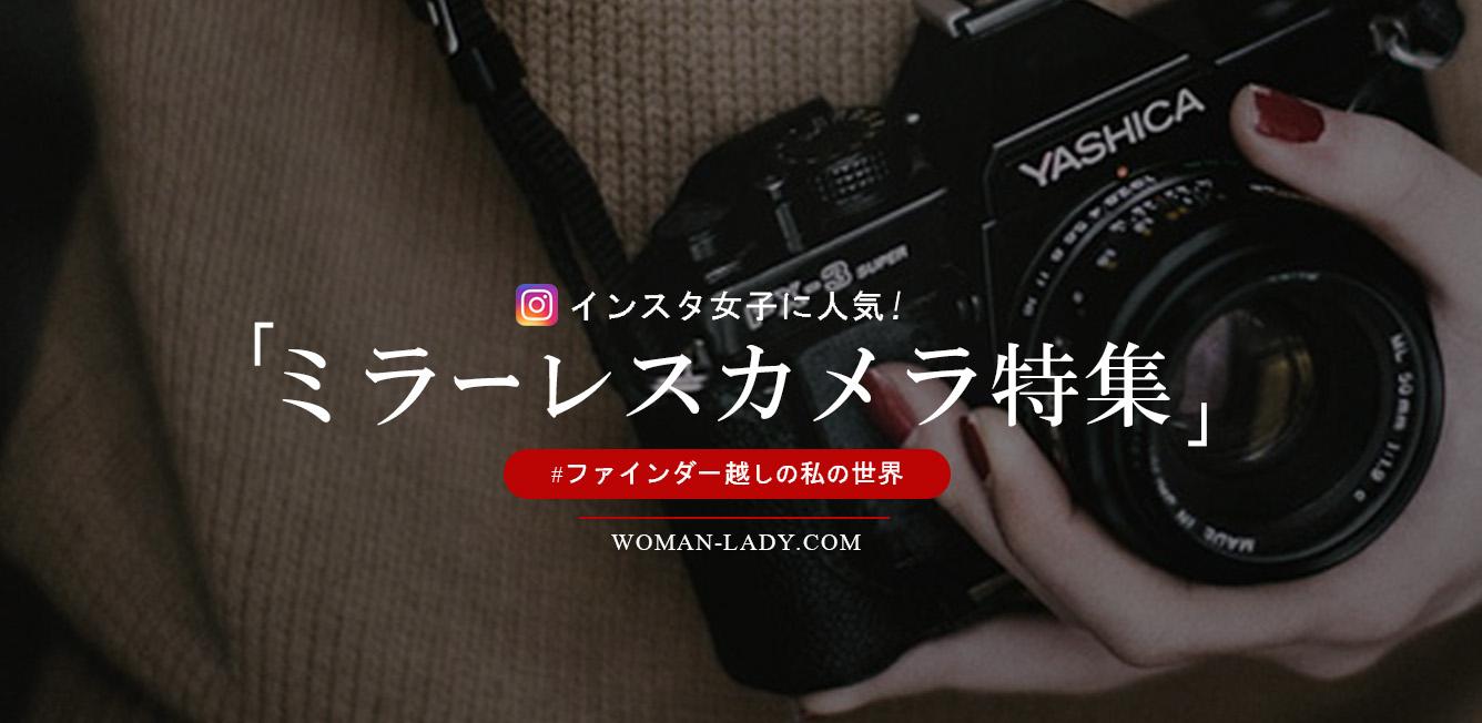 人気のミラーレスカメラ
