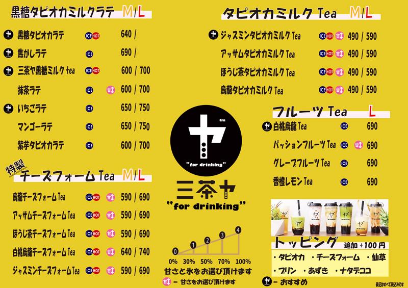 三茶ヤ 堺東店