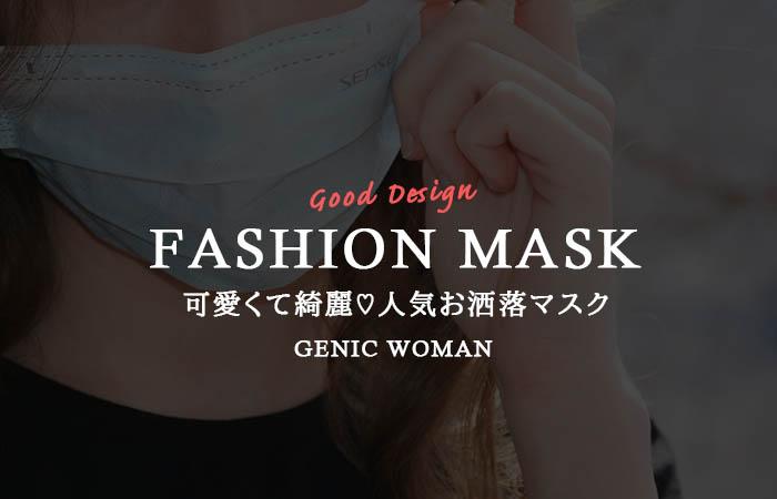 【通販で人気のおしゃれマスク集】黒もグレイも似合うアラサー女子におすすめ!【可愛いデザイン】