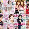 【アラサー女子におすすめ】30代から参考にしたい女性ファッション雑誌